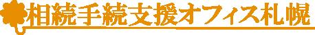 相続手続支援オフィス札幌